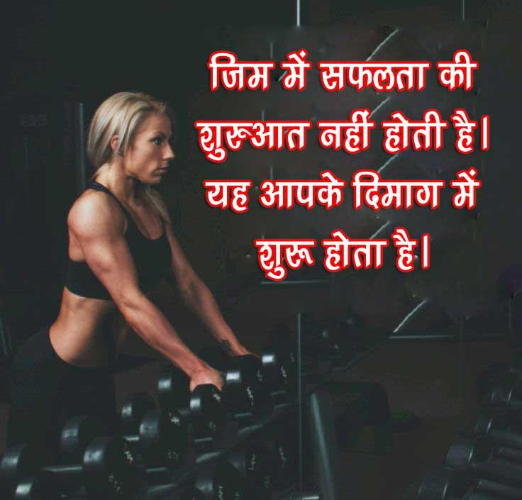 whatsapp status for gym