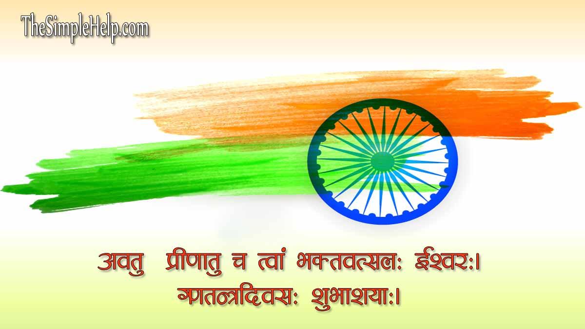 26 January Wishes in Sanskrit
