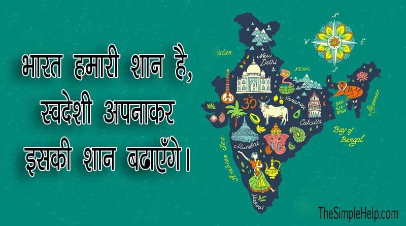 Aatm Nirbhar Bharat Abhiyan Naare