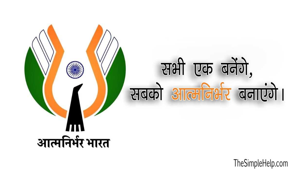 Aatm Nirbhar Bharat Abhiyan Slogans in Hindi