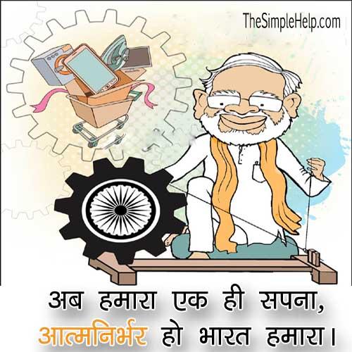 Aatm Nirbhar Bharat Par Slogan in Hindi