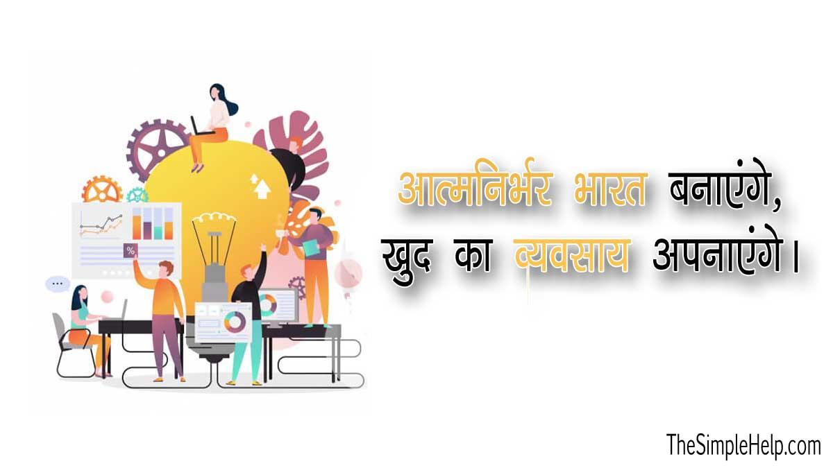 Aatm Nirbhar Bharat Per Slogan