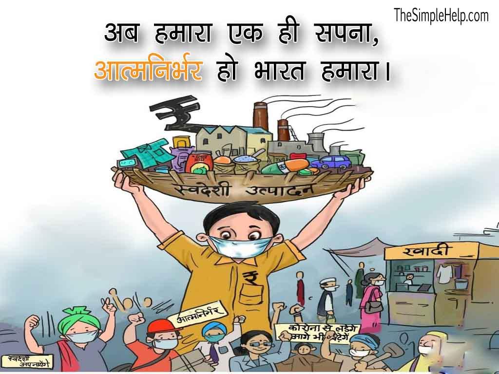 Aatm Nirbhar Slogan in Hindi