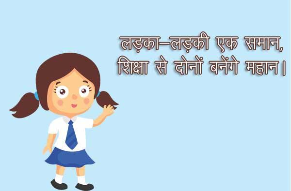 Balika Shiksha Par Slogan