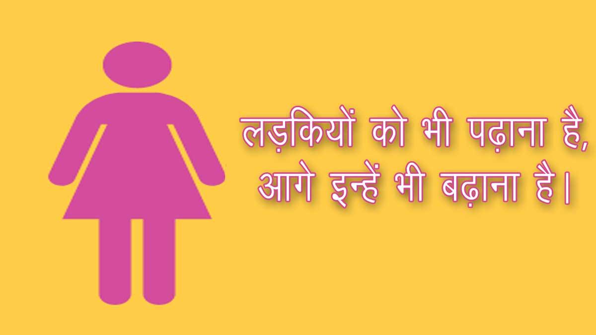 Balika Shiksha Slogan in Hindi
