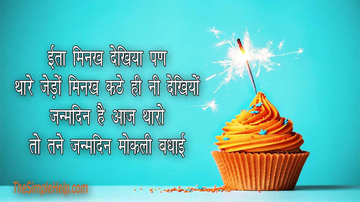 Best Happy Birthday Wishes in Rajasthani