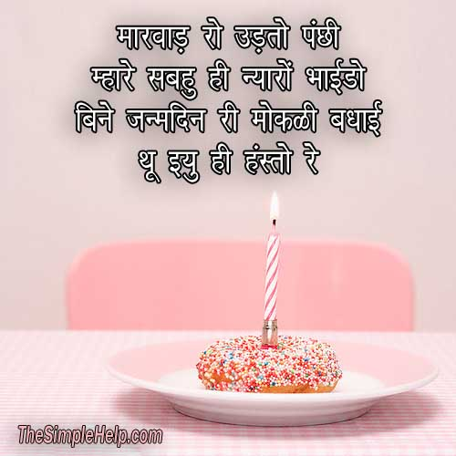 Birthday Message SMS Shayari in Marwadi