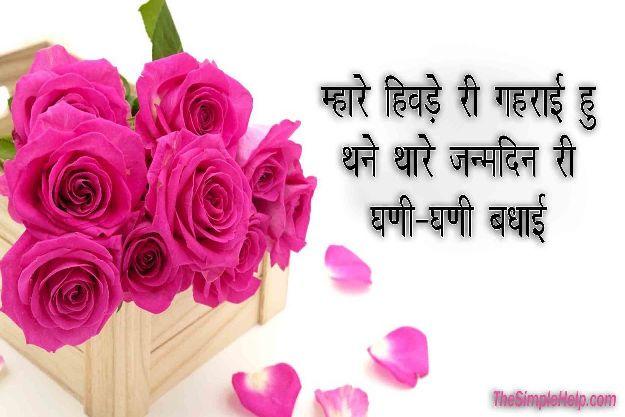 Birthday Wishes in Rajasthani