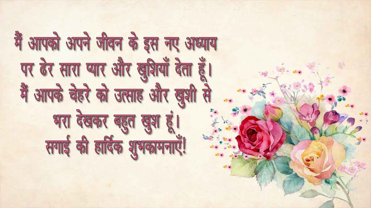 Engagement Wishes for Brother in Hindi