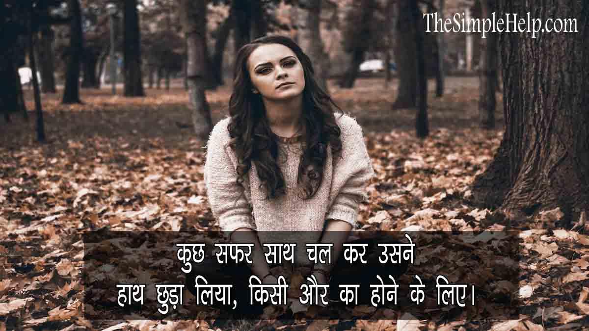 Matlabi Dost Status in Hindi