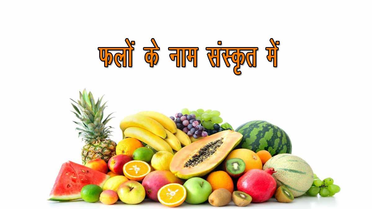 Falo ke Naam Sanskrit Mein