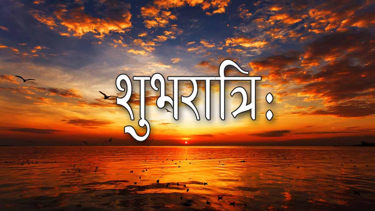 Good Night in Sanskrit