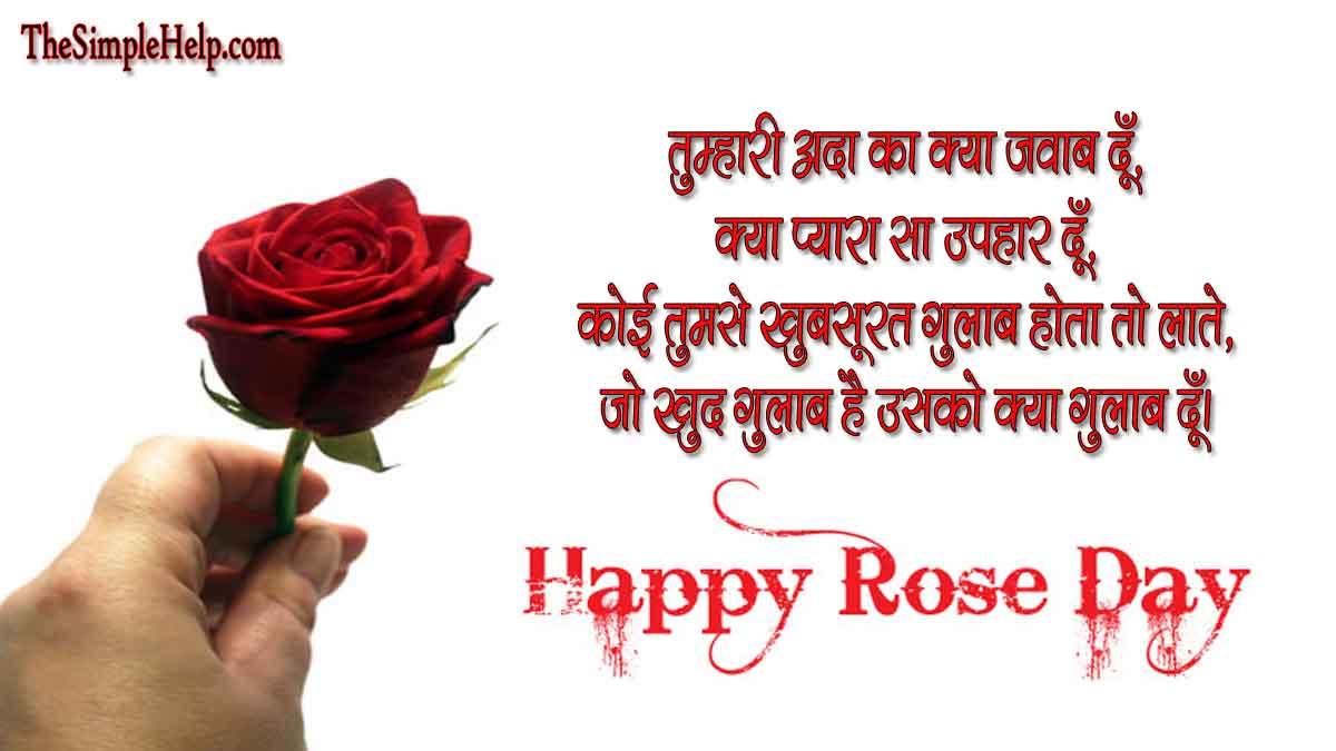 HD Rose Day Shayari Images