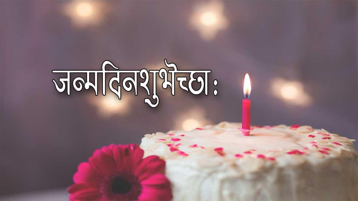 Happy Birthday in Sanskrit