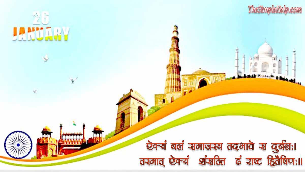 Happy Republic Day Quotes in Sanskrit