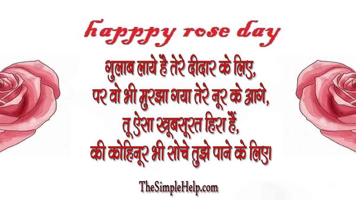 Happy Rose Day Images Shayari in Hindi