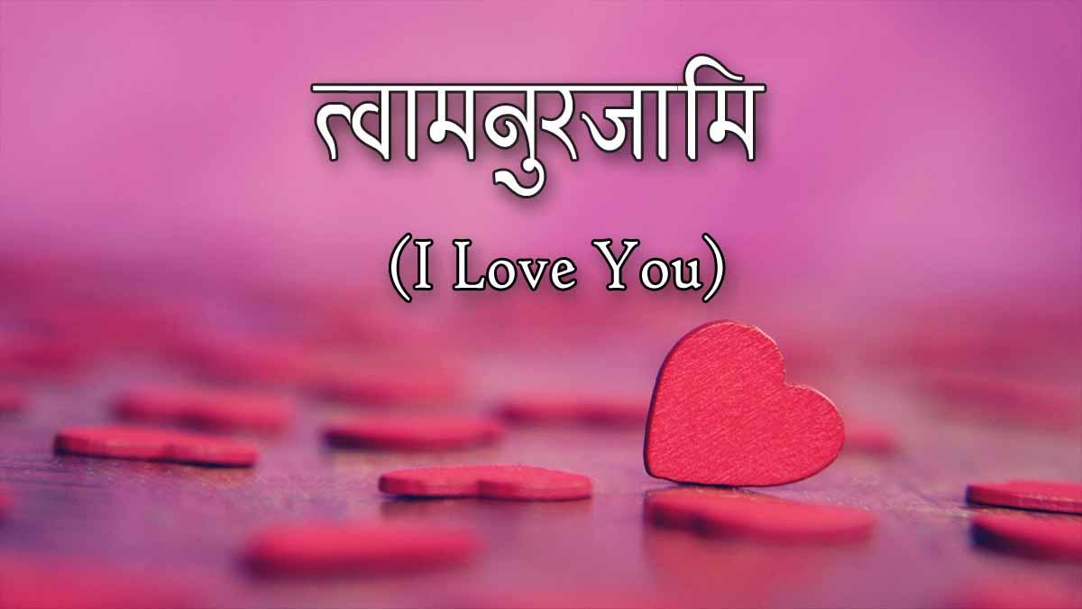 I Love You in Sanskrit