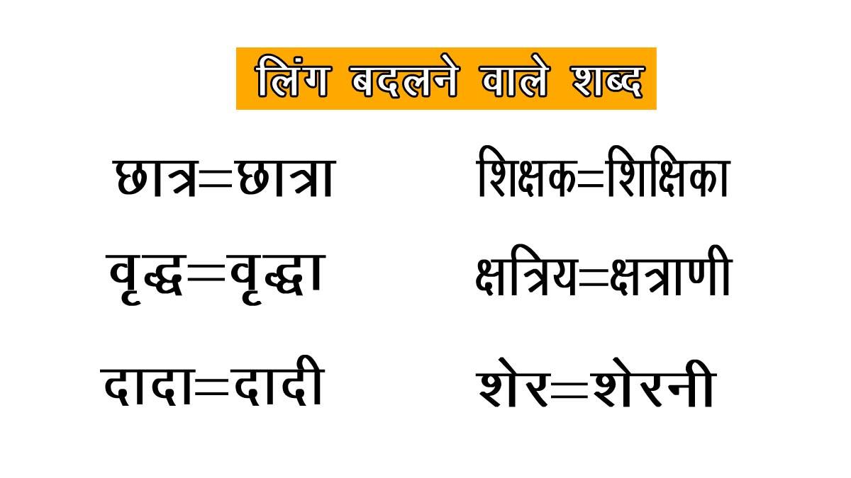 Ling Badlo in Hindi