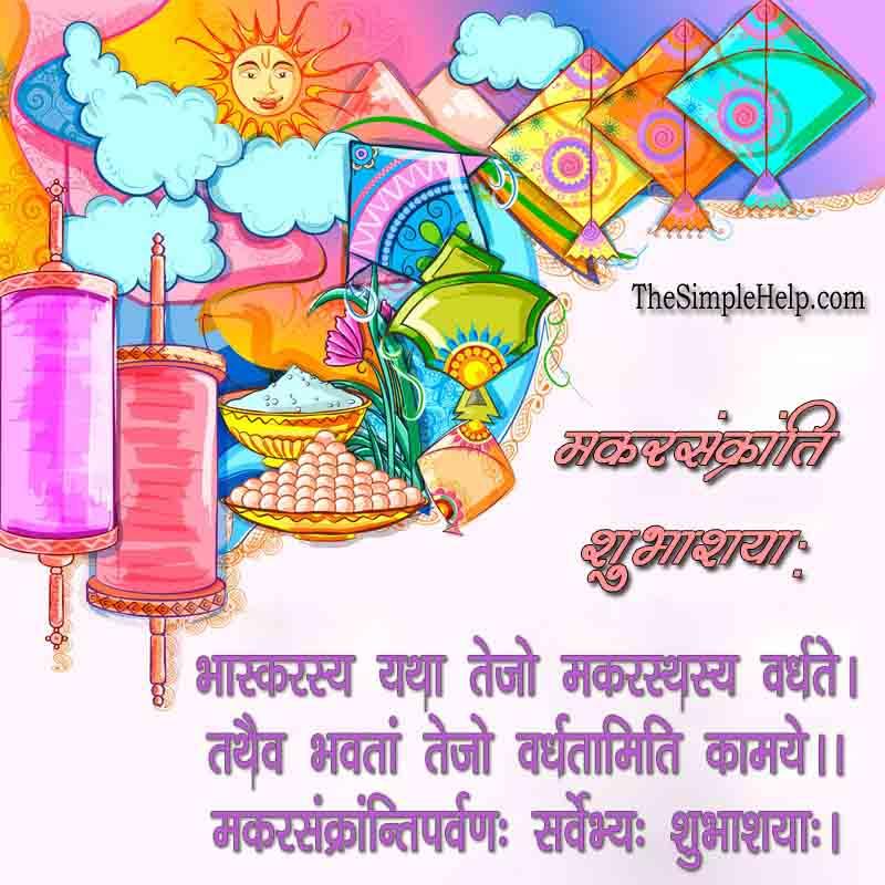 Makar Sankranti Sanskrit Quotes