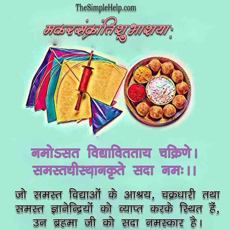 Makar Sankranti Sanskrit Status