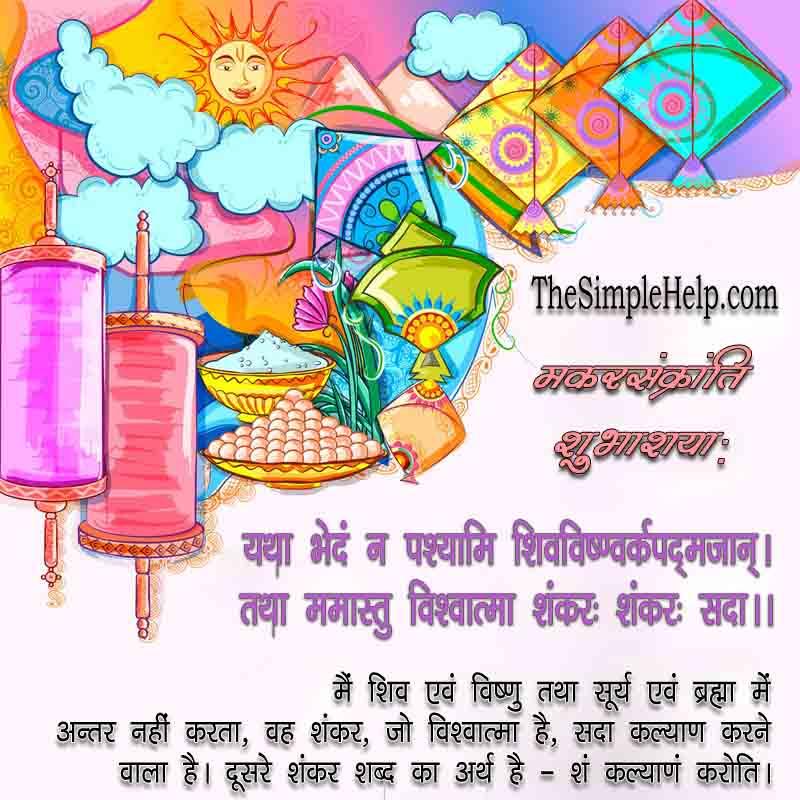 Makar Sankranti Wishes in Sanskrit