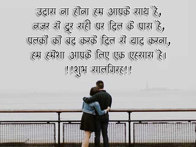 Marriage Anniversary Wish Hindi