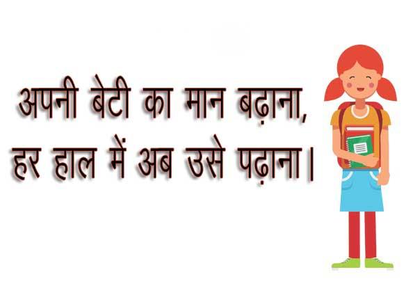 Nari Shiksha Par Slogan in Hindi