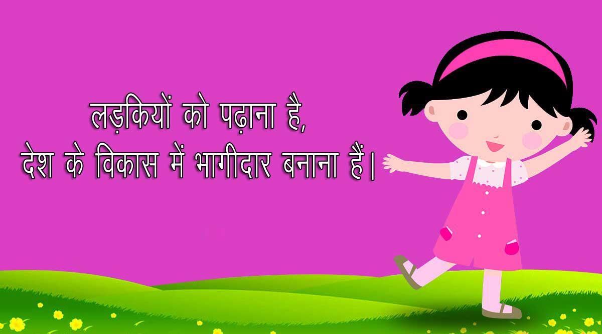 Nari Shiksha Slogan in Hindi