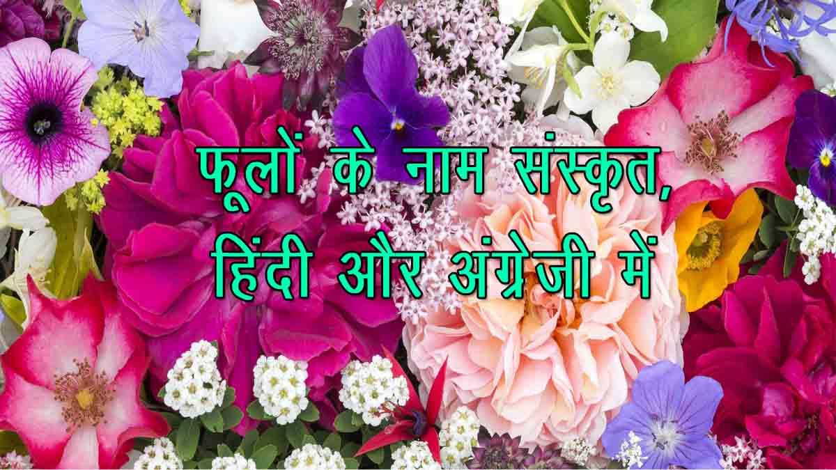 Phoolon ke Naam Sanskrit Mein