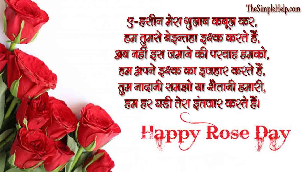 Photos of Rose Day Shayari