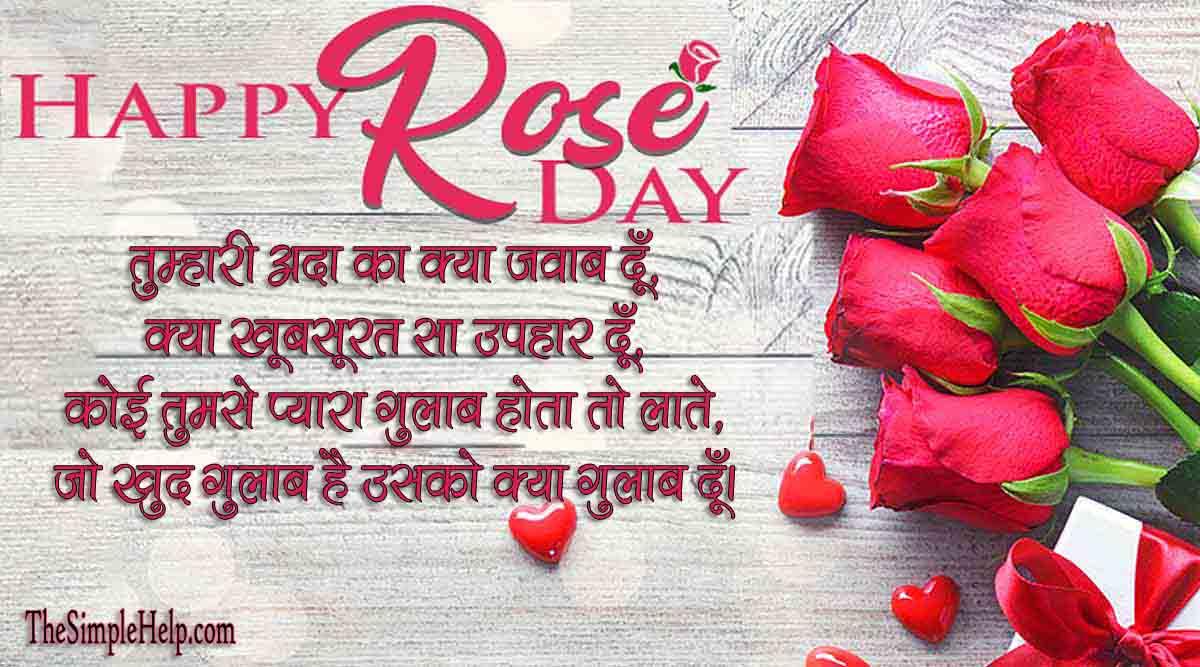 Pics of Rose Day Shayari