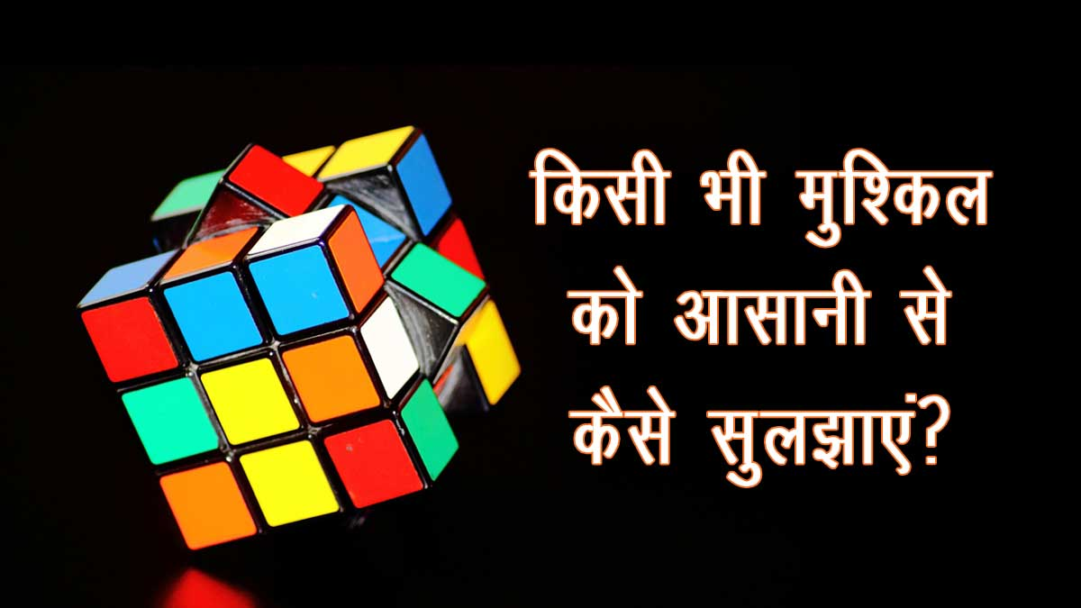 Problem Solving Techniques In Hindi
