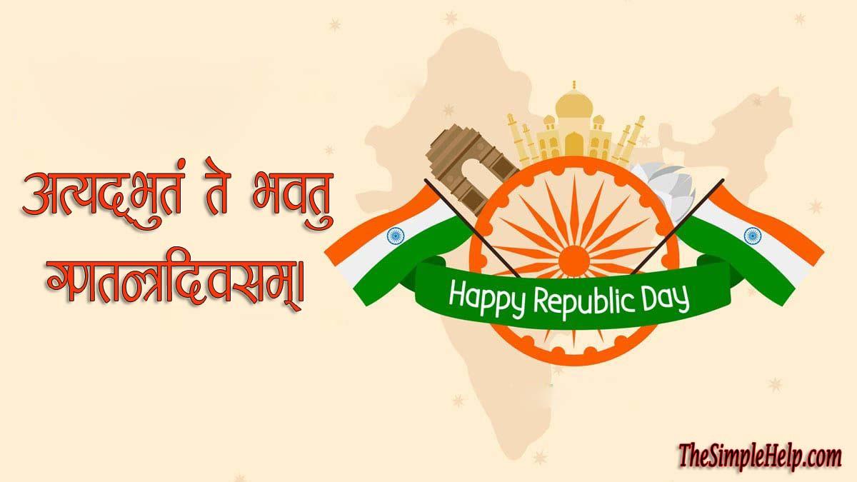 Republic Day SMS in Sanskrit