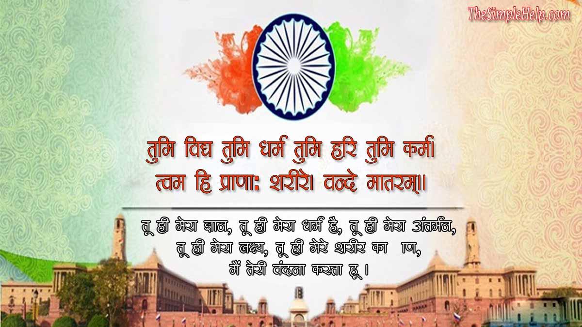 Republic Day Status in Sanskrit