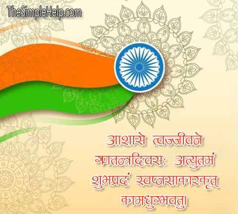 Republic Day Wishes in Sanskrit
