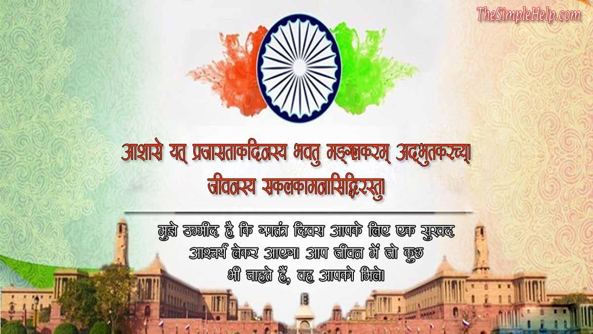 Republic Day Wishes in Sanskrit Language