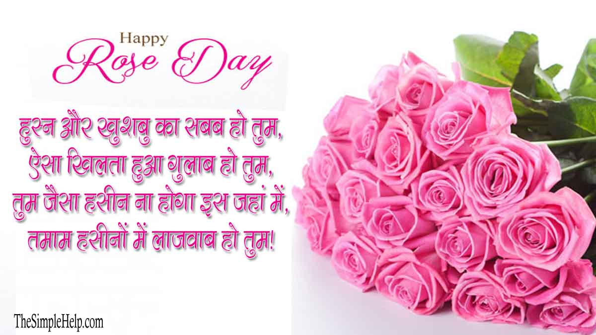 Rose Day Message in Hindi