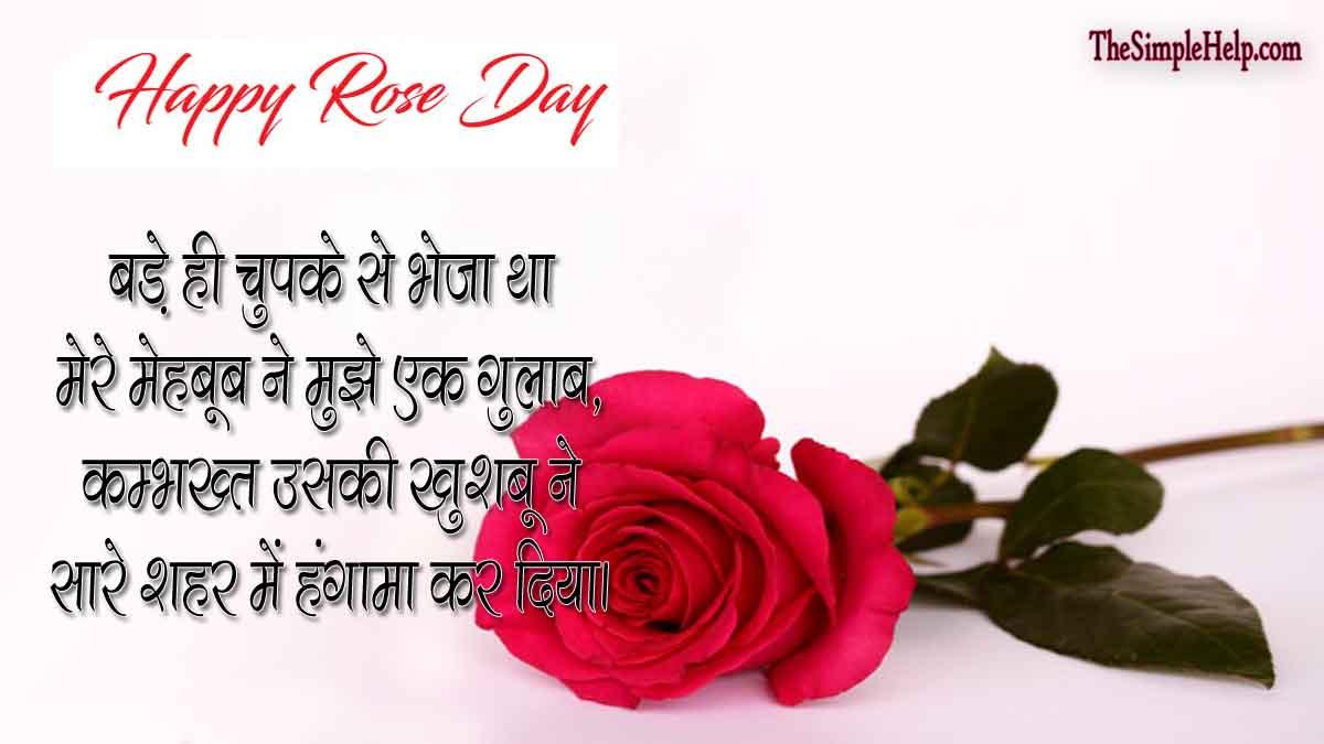 Rose Day Shayari Images