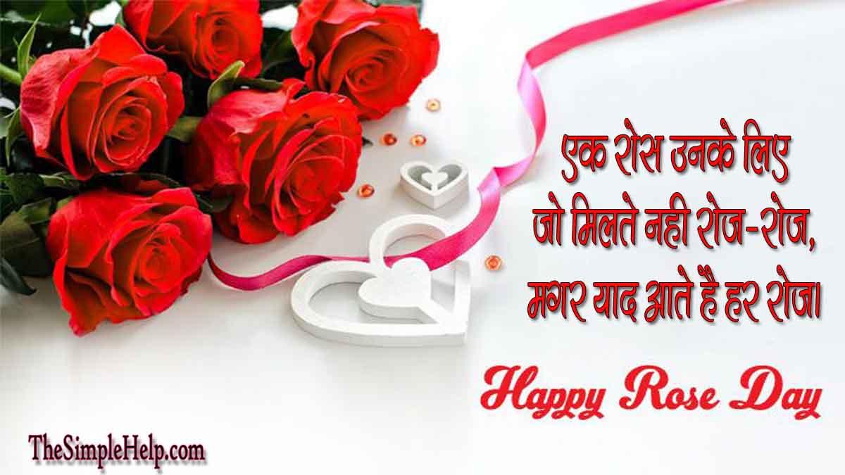 Rose Day Shayari in HD