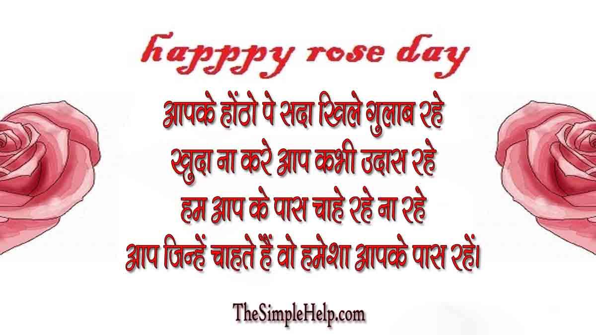 Rose Day Shayari in Hindi Photos
