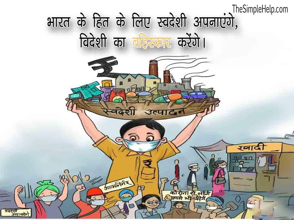 Self-reliant India Compaign Slogan in Hindi