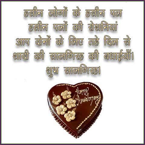 Shadi ki Salgirah Sandesh