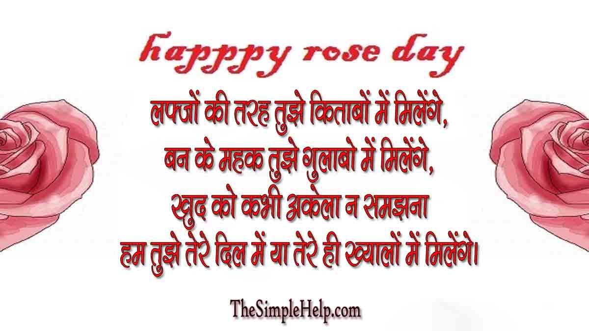 Shayari Photos of Rose Day