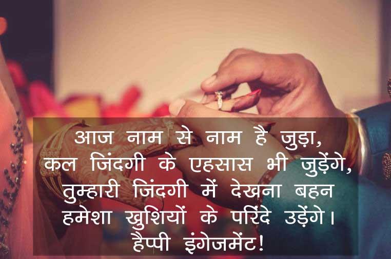 Sister Engagement Status in Hindi