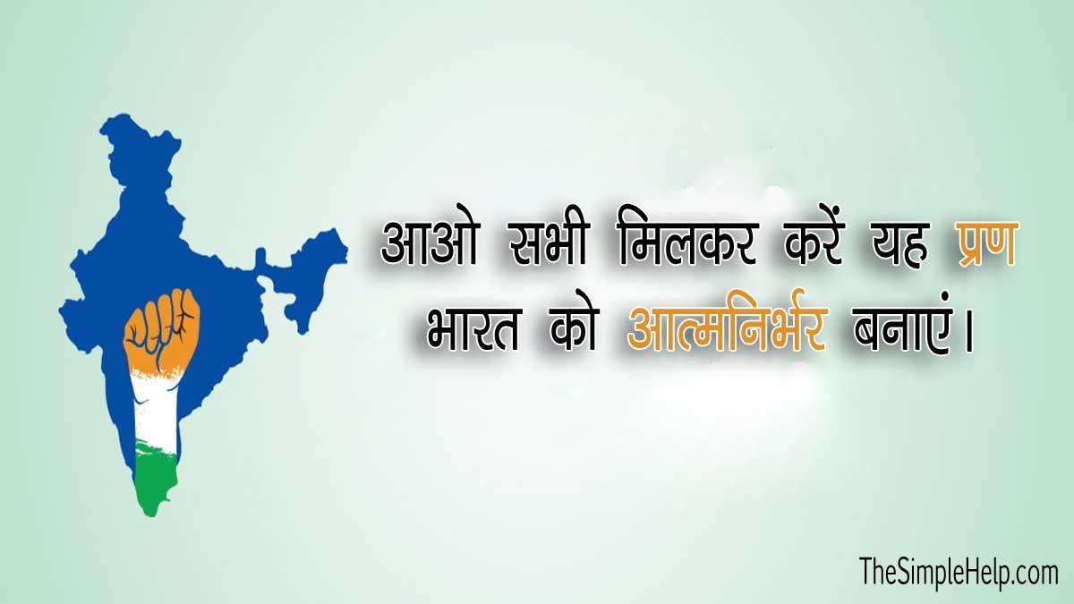 Slogans on Aatm Nirbhar Bharat