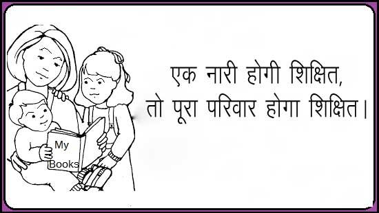 Slogans on Women Education in Hindi