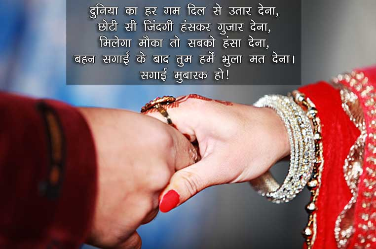 Status for Sister Engagement in Hindi