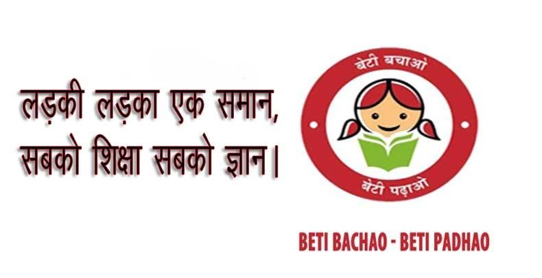 Stri Shiksha Slogan Hindi