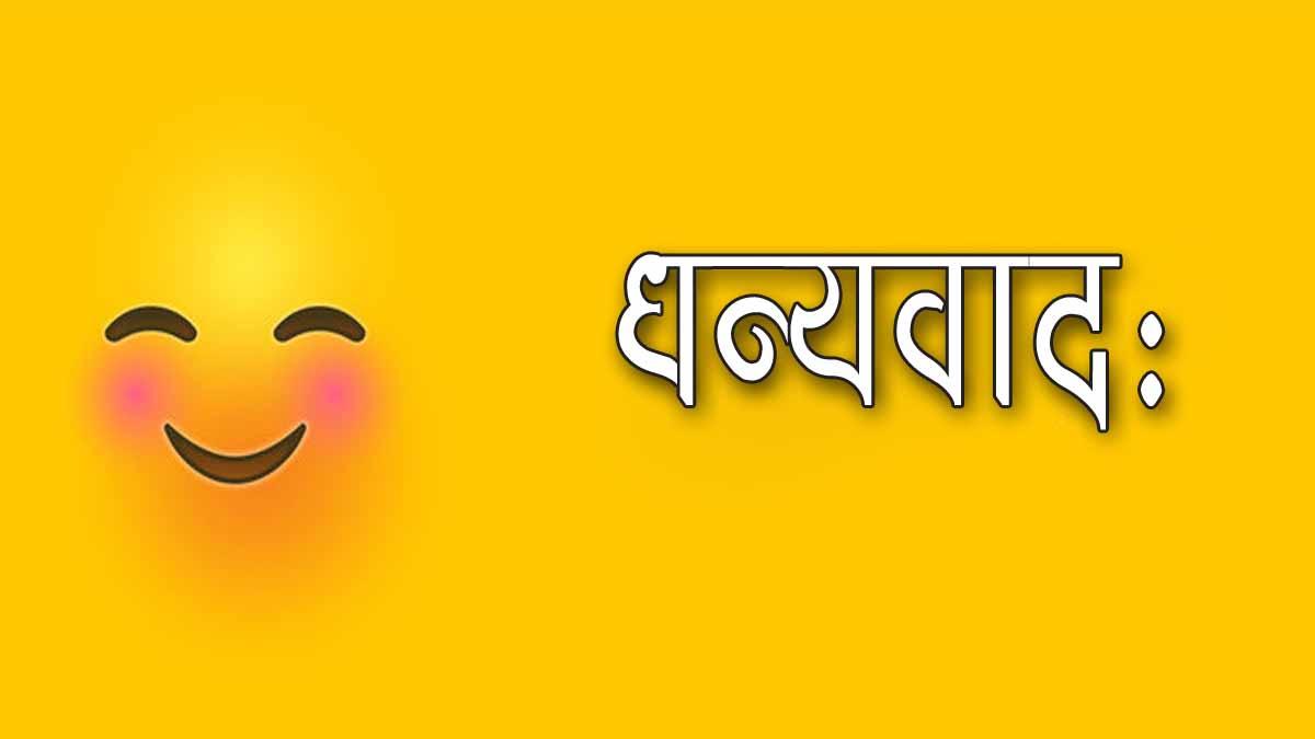 Thank You in Sanskrit