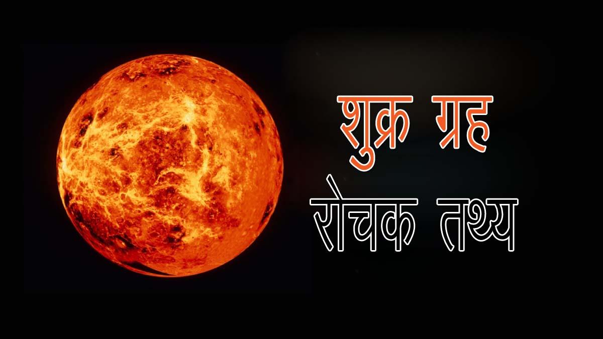 Venus Planet in Hindi